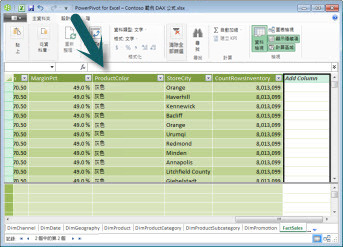 PowerPivot 公式列