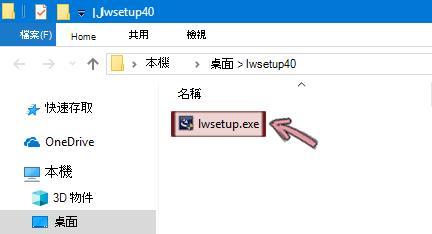 按兩下 [lwsetup.exe] 以開始安裝 LiveWeb 增益集。