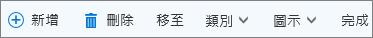 Outlook.com 的工作命令列