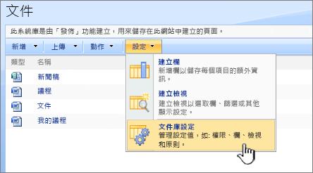 從 [設定] 功能表中選取 [文件庫設定] 選項