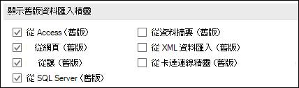 從檔案的 [取得及轉換舊版精靈] 選項的圖像 > 選項 > 資料。