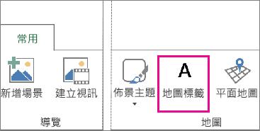 Power Map [常用] 索引標籤上的 [地圖標籤] 按鈕