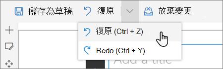 在 SharePoint 網站的 [編輯] 模式中,會顯示 [復原/取消復原] 下拉式清單