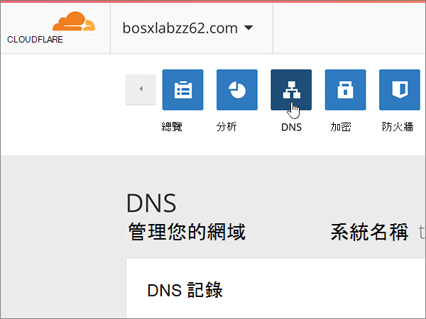 Cloudflare-BP-設定-1-3