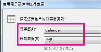 在 [行事曆] 和 [日期範圍] 方塊中,挑選您要的選項