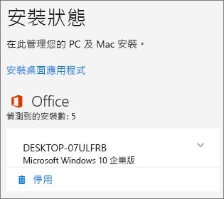 顯示商務用 Office 365 安裝的 [停用] 命令