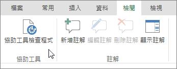 螢幕擷取畫面顯示 [校閱] 索引標籤,游標指向 [協助工具檢查程式] 選項。