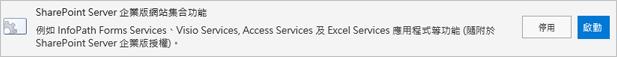 啟動 SharePoint Server 企業版網站集合功能