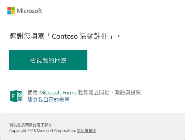 電子郵件的確認訊息,並連結至 Microsoft 表單中的回覆