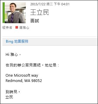 Bing 地圖服務增益集