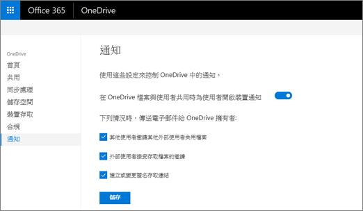 OneDrive 系統管理中心的 [通知] 索引標籤