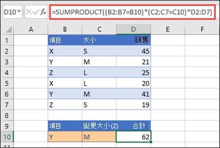 當每個產品提供產品名稱、大小和個別銷售值時,使用 SUMPRODUCT 函數來回報總銷售額的範例。