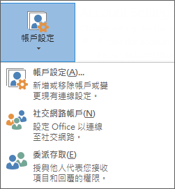 在 Outlook 中新增代理人的螢幕擷取畫面