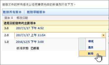 醒目提示的 [刪除] 選項的檔案的版本設定下拉式清單