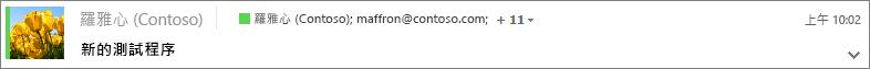 在 [寄件備份] 資料夾中,選擇一封郵件以檢視密件副本收件者,並視需要選擇展開箭號以顯示完整的郵件標頭。