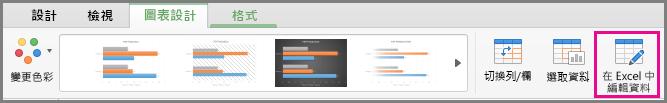Mac 版 Office 在 Excel 中編輯圖表