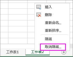 在任何工作表索引標籤上按一下滑鼠右鍵,以檢查是否有隱藏的工作表。