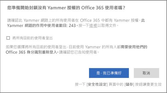 開始封鎖沒有 Yammer 授權的使用者的確認對話方塊螢幕擷取畫面