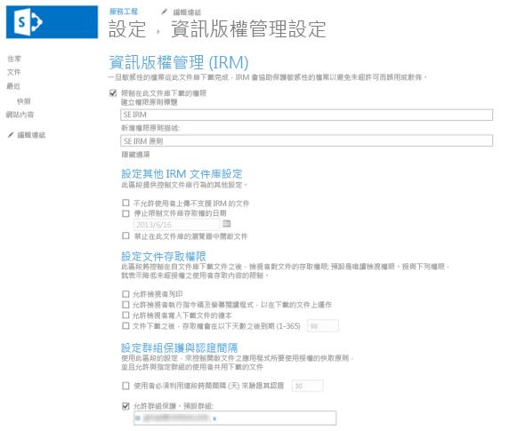 資訊版權管理設定