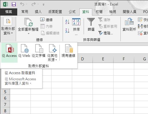 使用小型功能區從 Access 匯入資料