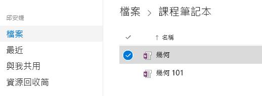 系統會選取 OneDrive 課程筆記本資料夾中的課程筆記本。