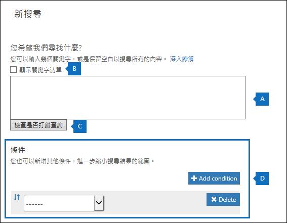 使用關鍵字和條件建立搜尋查詢