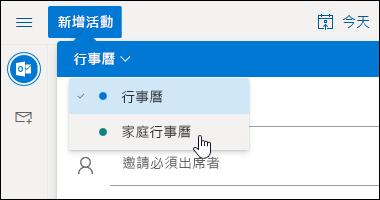 行事曆選取下拉式功能表的螢幕擷取畫面