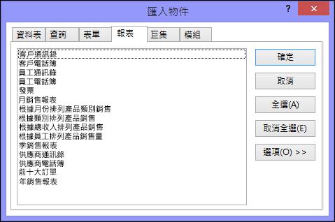 Access 資料庫中的 [匯入物件] 對話方塊