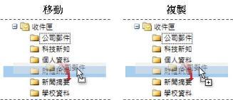 在功能窗格中複製或拖曳資料夾