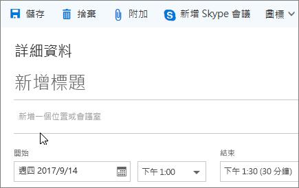 [新增行事曆活動] 窗格螢幕擷取畫面,顯示 [新增一個位置或會議室] 方塊。