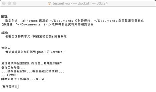 使用 Control + 按一下來開啟並執行 Dockutil 工具。