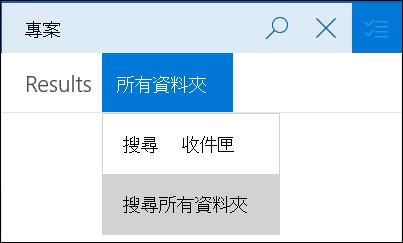 將搜尋範圍限制為目前資料夾,或只有含附件的郵件