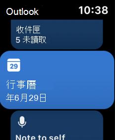 顯示 Apple Watch 畫面