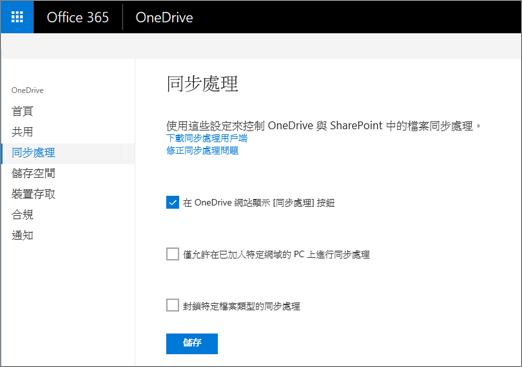 OneDrive 系統管理中心的 [同步處理] 索引標籤