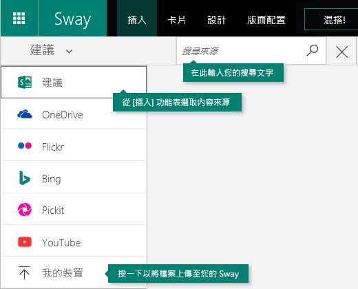 [插入] 功能表和內容搜尋方塊