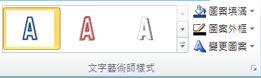 Publisher 2010 中的 [文字藝術師樣式] 群組