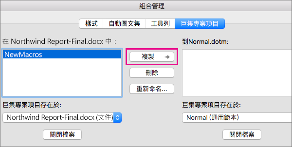 選取文件中的巨集,然後按一下 [複製] 將巨集複製到所選的範本中。