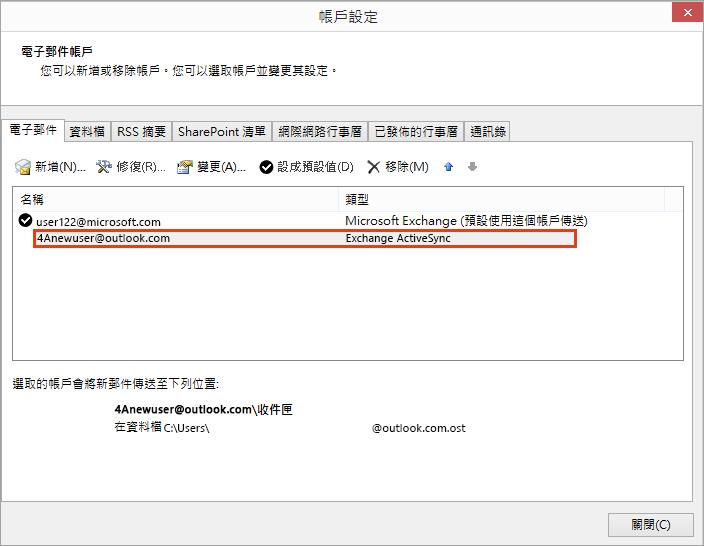 Outlook [帳戶設定],[電子郵件帳戶]