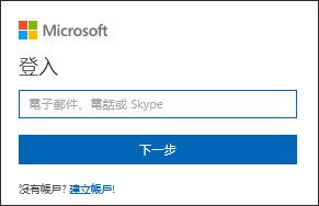 螢幕擷取畫面的 Microsoft 帳戶登入頁面
