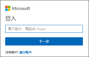 Microsoft 帳戶登入頁面的螢幕擷取畫面