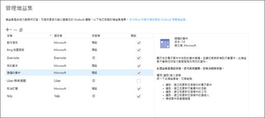 [管理增益集] 視窗的螢幕擷取畫面,您可在這個視窗中新增或移除增益集、檢視增益集資訊,以及移至 Office 市集來尋找其他 Outlook 相關增益集。已選取 [建議的會議] 增益集,並顯示其相關資訊。