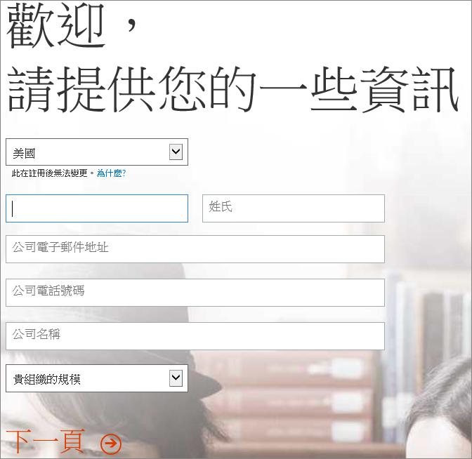 顯示 [歡迎使用,讓我們來認識您] 頁面。在這裡輸入您的註冊詳細資料。