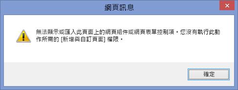 停用網站或網站集合上的指令碼時顯示的錯誤訊息