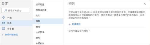 螢幕擷取畫面顯示 Outlook.com 郵件設定中的 [規則] 頁面。