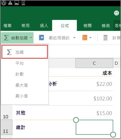 Android 版 Excel 功能區存取功能表
