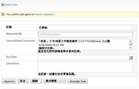 SharePoint Designer 工作流程
