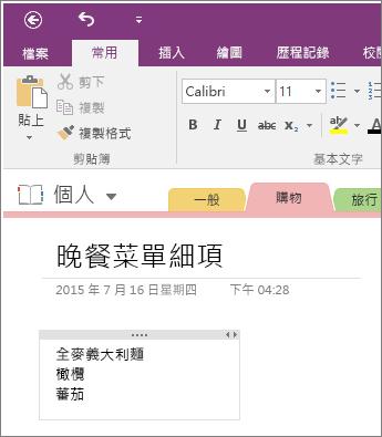若要在 OneNote 2016 中新增筆記,只要在頁面上開始輸入即可。