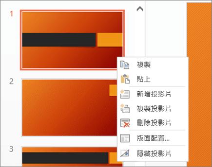 投影片右鍵功能表