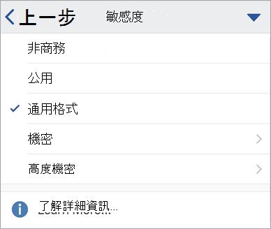 iOS 用 Office 中敏感度標籤的螢幕擷取畫面