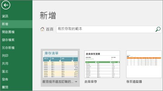 Excel 使用者介面的畫面剪輯,顯示充滿易於存取之範本項目的搜尋方塊,以及易於存取之範本的搜尋結果。